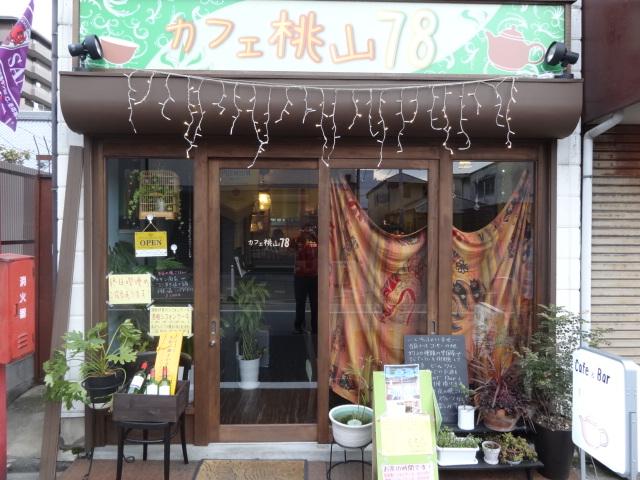 cafe&bar カフェ桃山78_e0052012_13422532.jpg