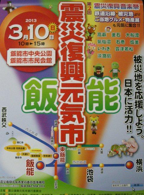第2回 震災復興元気市 開催 (飯能商工会議所)_f0177214_9544366.jpg