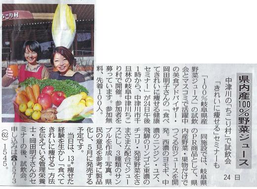 県内産100%野菜ジュース 中日新聞_d0063218_12331149.jpg