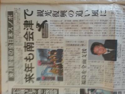 福島県復興の兆し!_a0256619_9274773.jpg
