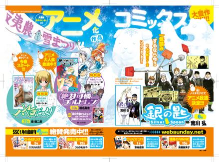 サンデー11号「銀の匙 Silver Spoon」発売!!_f0233625_18224942.jpg