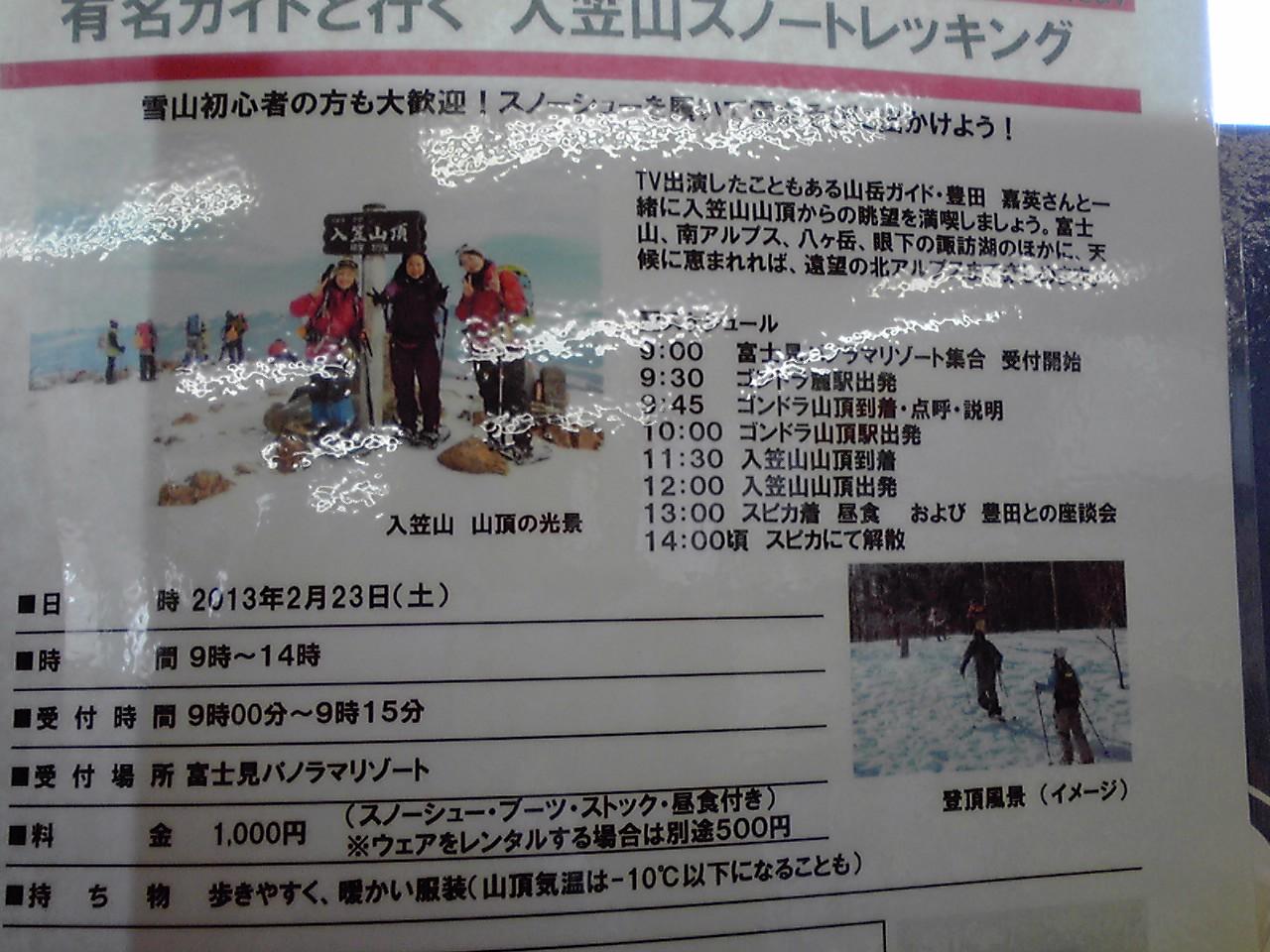 2/23は富士見の日らしいです_e0155231_13255856.jpg