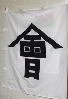 新撰組(壬生の浪士組)_d0161933_17224843.jpg