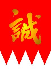 新撰組(壬生の浪士組)_d0161933_17235133.png
