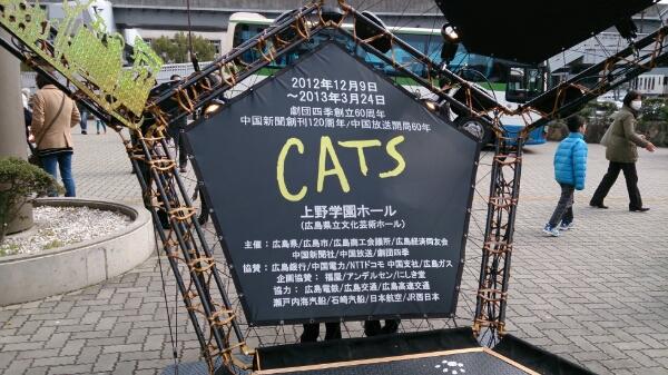 CATS 広島公演_a0111845_11535552.jpg