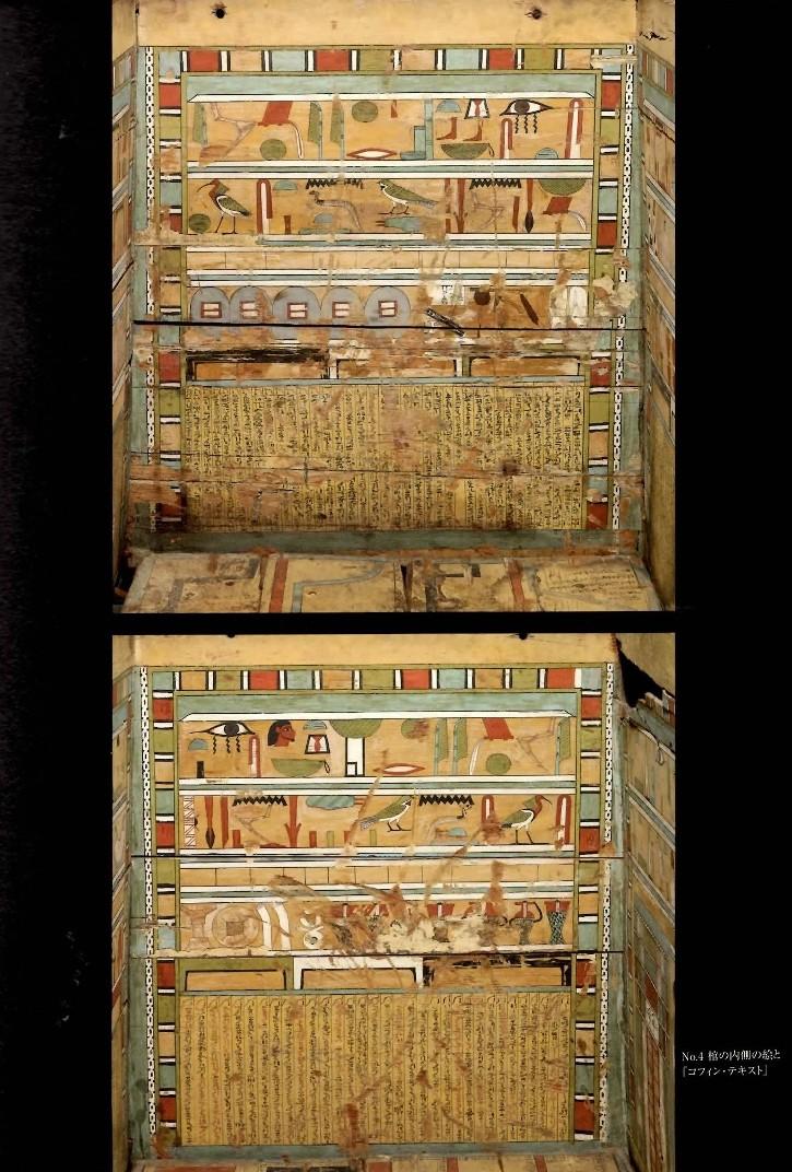 古代エジプト展 第1章 古代エジプトの死生観 呪文の変遷-(1)_c0011649_1582136.jpg