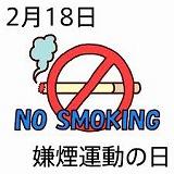 嫌煙運動の日 \'13 _f0053757_22111170.jpg