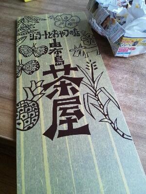 地道な木製看板のつくりかた_e0131462_231602.jpg