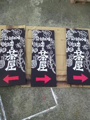 地道な木製看板のつくりかた_e0131462_233021100.jpg