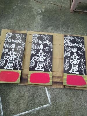 地道な木製看板のつくりかた_e0131462_2330911.jpg