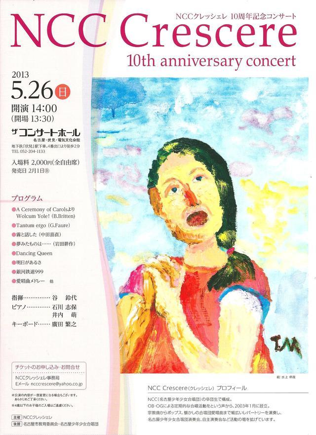 NCC クレッシェレ10周年記念コンサート_d0253466_9592494.jpg