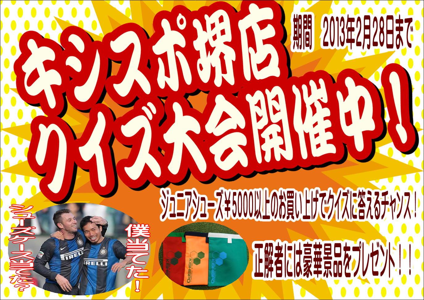 2月28日まで堺店限定イベント!!_e0157573_12195893.jpg