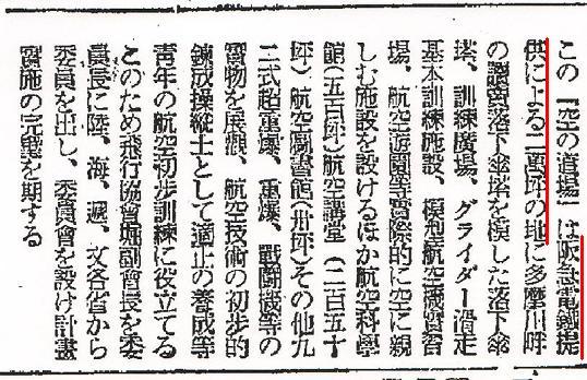 阪急電鉄の戦時下乗客増加作戦 歌劇も野球も駄目なら航空錬成すればいいじゃないの_f0030574_21545183.jpg