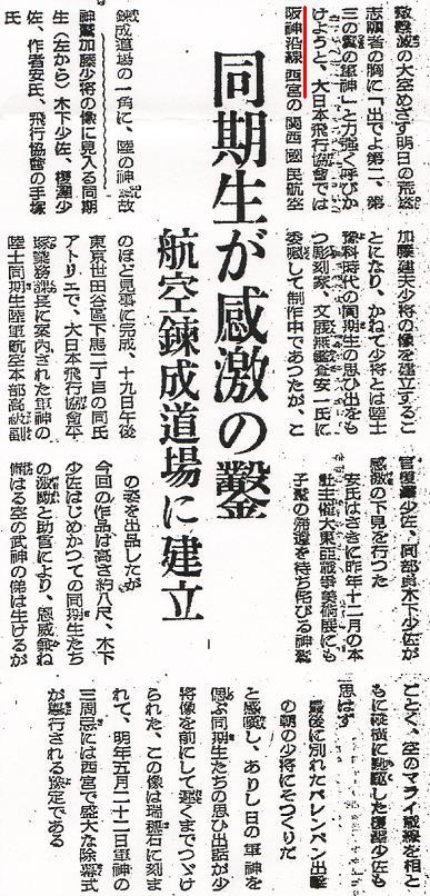 阪急電鉄の戦時下乗客増加作戦 歌劇も野球も駄目なら航空錬成すればいいじゃないの_f0030574_22115565.jpg