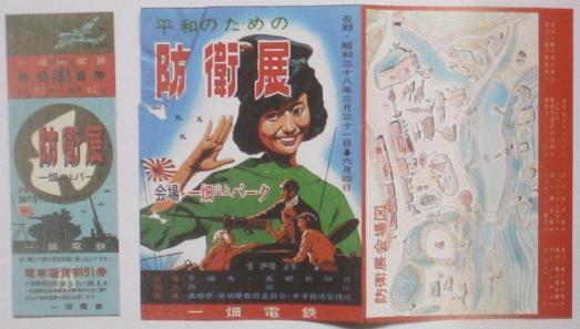 阪急電鉄の戦時下乗客増加作戦 歌劇も野球も駄目なら航空錬成すればいいじゃないの_f0030574_22533931.jpg