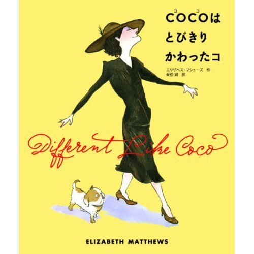 エリザベス・マシューズ「COCO(ココ)はとびきりかわったコ」_b0195783_1354165.jpg