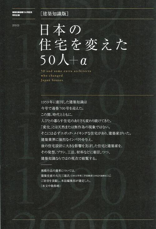 建築知識 3月号 日本の建築を変えた50人+α