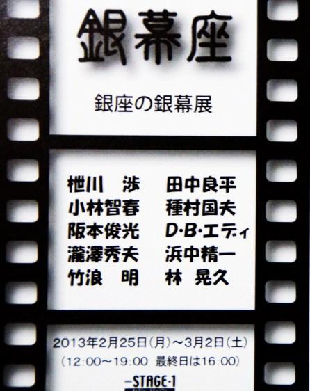銀座の銀幕展 グループ展「銀幕座」来週2月25日(月)~3月2日(土)@ギャラリーSTAGE-1_f0006713_21173382.jpg