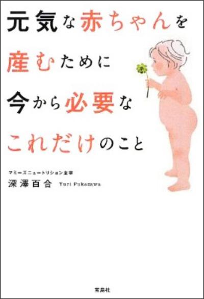 文庫『元気な赤ちゃんを産むために今から必要なこれだけのこと』_f0172313_191498.jpg