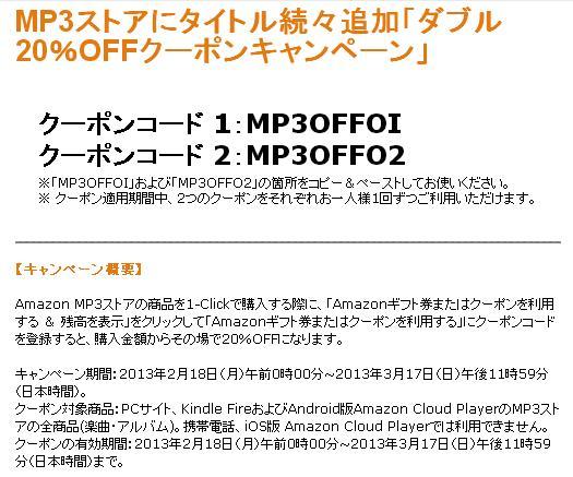アマゾンMP3ストアで2点20%OFFキャンペーン開始_c0025115_18593128.jpg