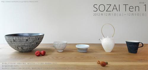 SOZAI Ten 1_b0267416_2231824.jpg
