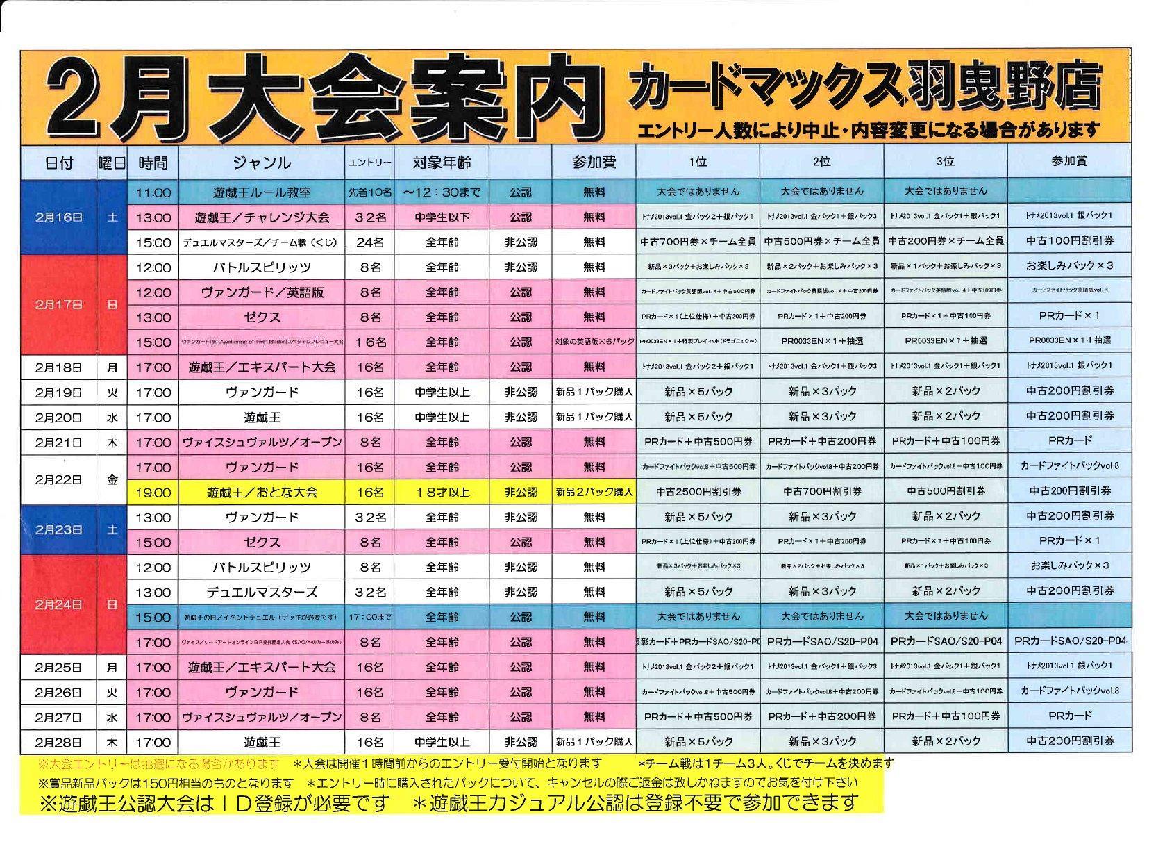 【羽曳野店】2月後半大会情報_d0259027_12285575.jpg