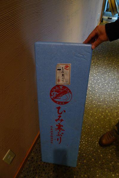 氷見の寒ブリを喰らう会「寿司乃貴」さん  (滋賀県甲賀市)_d0108737_15301789.jpg