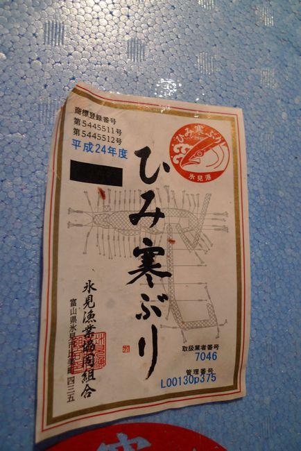 氷見の寒ブリを喰らう会「寿司乃貴」さん  (滋賀県甲賀市)_d0108737_16183620.jpg