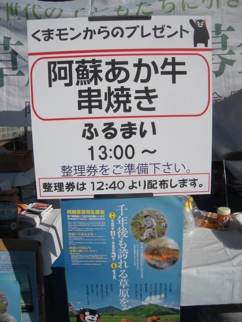 「くまもと逸品縁日」大阪珍道中、疲れました。_a0114743_15364299.jpg
