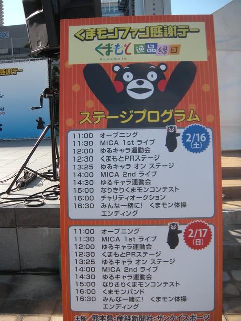「くまもと逸品縁日」大阪珍道中、疲れました。_a0114743_15365133.jpg
