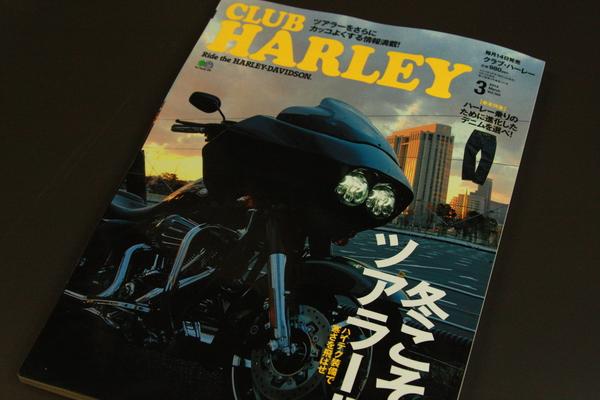 CLUB HARLEY Magazine_d0074074_15235163.jpg