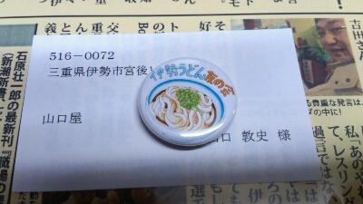 伊勢うどんナイト_c0178815_9203218.jpg