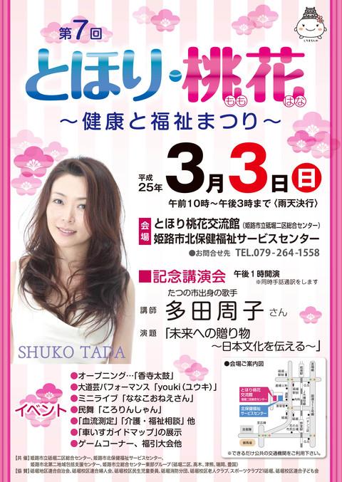 とほり・桃花〜健康と福祉まつり〜_b0099226_19493747.jpg