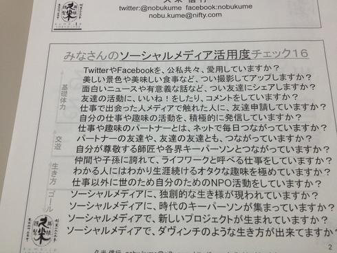 久米信行会長講演会_d0085634_1050421.jpg