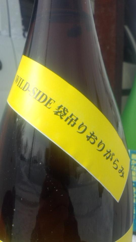 【日本酒】 別注 三芳菊 WILD-SIDE 袋吊りおりがらみ 番外編 生原酒 限定 新酒24BY_e0173738_109499.jpg