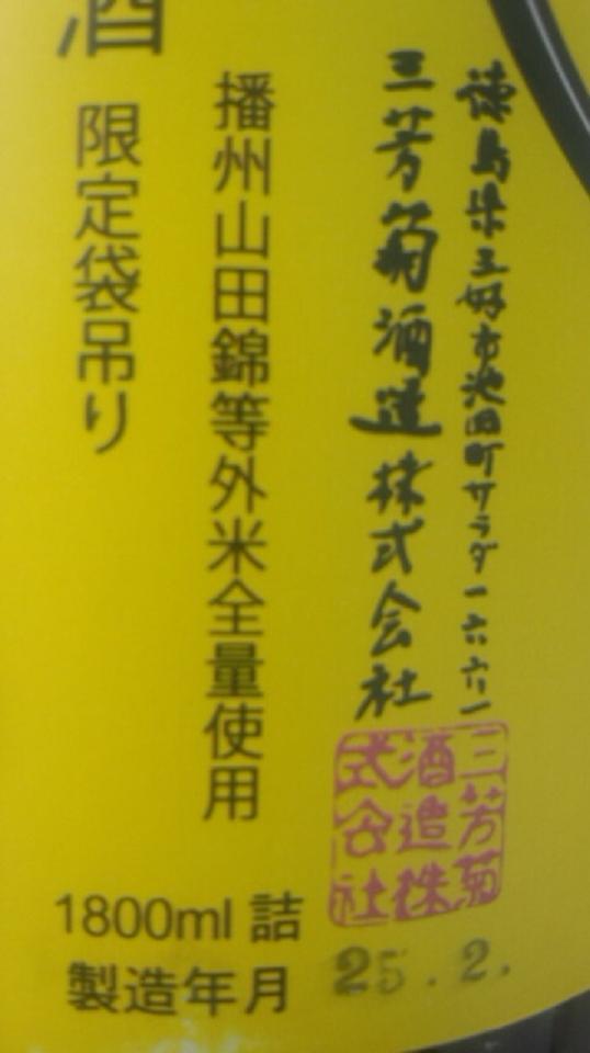 【日本酒】 別注 三芳菊 WILD-SIDE 袋吊りおりがらみ 番外編 生原酒 限定 新酒24BY_e0173738_1095971.jpg