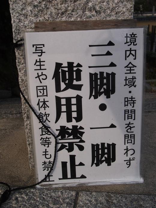 金戒光明寺(会津藩が京都守護職の時の本営)_b0279441_23303786.jpg