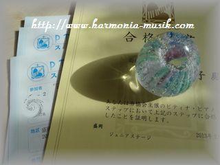 自信をつけるピアノ_d0165645_17275435.jpg
