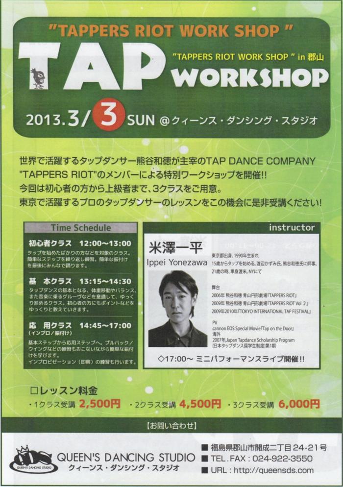 【福島/郡山】3月3日TAPPERS RIOT タップダンスワークショップ_f0137346_15161587.jpg