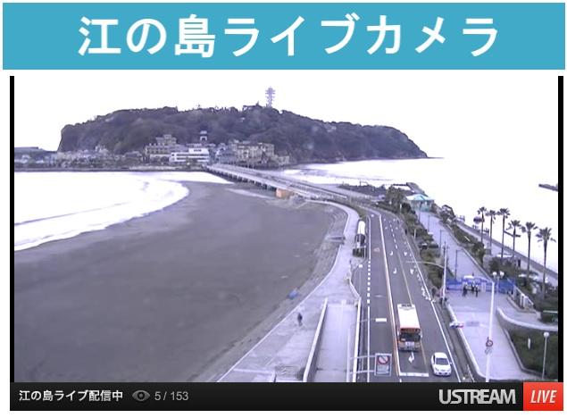 江ノ島 定点 カメラ