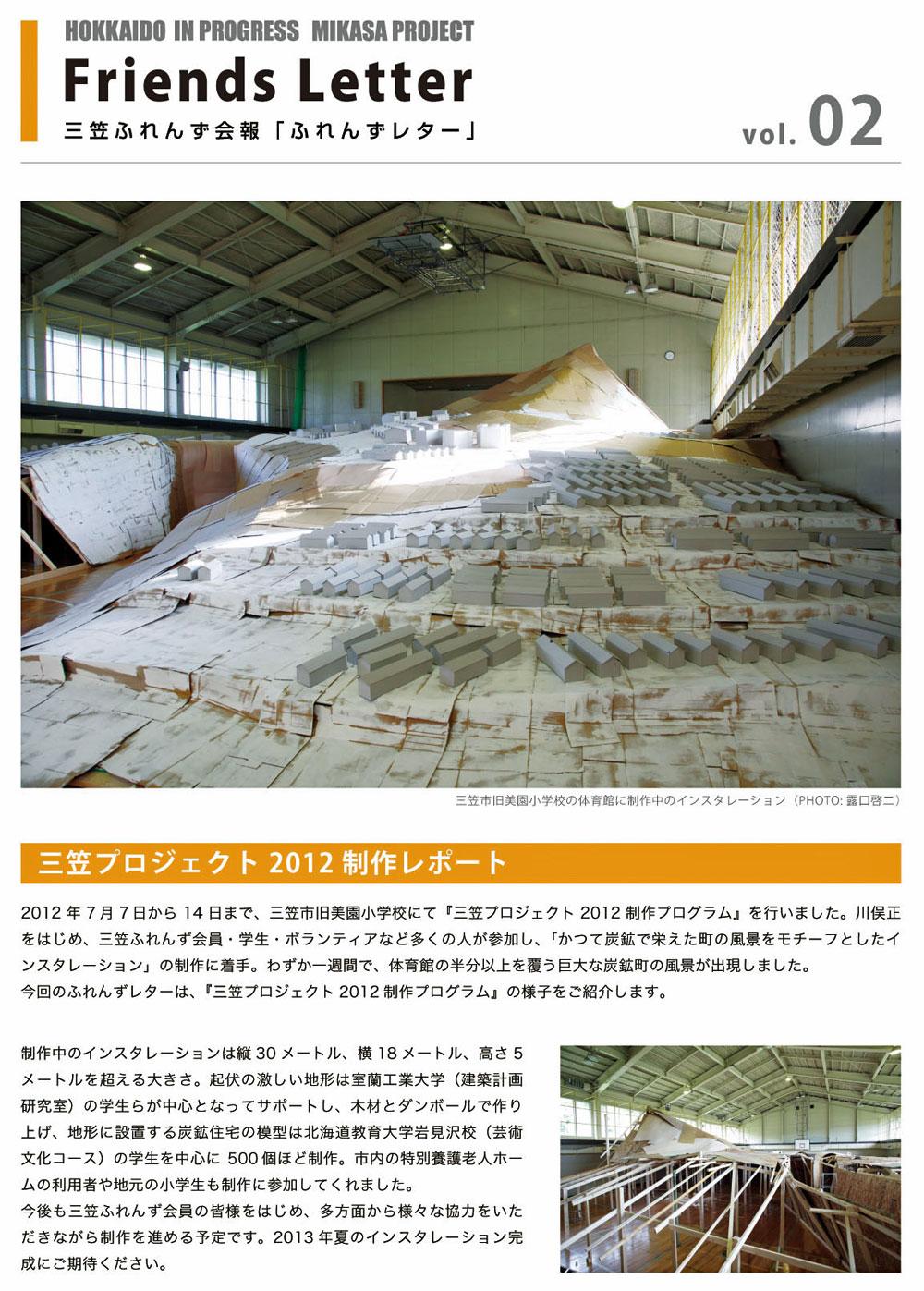 三笠プロジェクト2013、始動_c0189970_814976.jpg