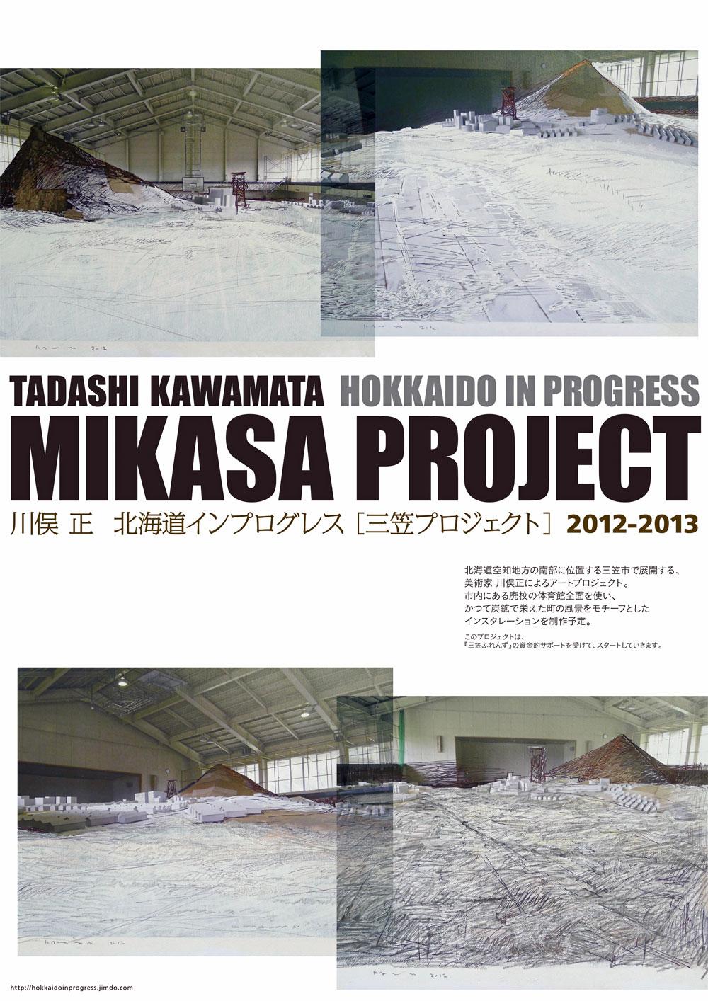 三笠プロジェクト2013、始動_c0189970_8283270.jpg
