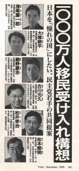 民主党と日本維新の会、みんなの党の有志議員、TPPへの交渉参加を求める超党派議員連盟の設立準備 読売_c0139575_0421343.jpg