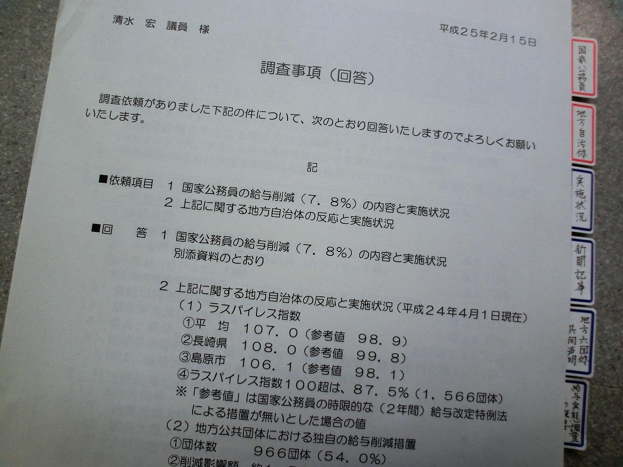 議員的日常:調査勉強の日々_c0052876_12375275.jpg