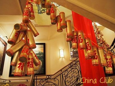 China Clubの旧正月のデコレーション_d0088196_11111754.jpg