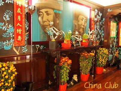 China Clubの旧正月のデコレーション_d0088196_1124210.jpg