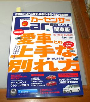 カーセンサー4月号関東版に寄稿しました。_e0080201_18391133.jpg