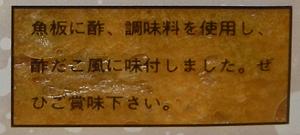 こどもと魚介とネーミング 「揚げ柳」「酢だこさん太郎」「ご縁チョコ」駄菓子今昔_c0069903_6315782.jpg