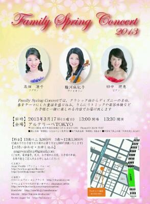 3月のコンサート_c0113713_15484466.jpg