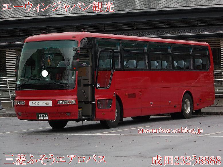 エーウィンジャパン観光 成田232う_e0004218_21113877.jpg